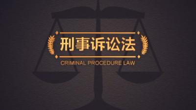 刑事诉讼法