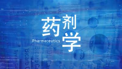 药剂学(滨州医学院)