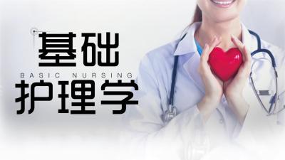 基础护理学1(徐州医科大学)