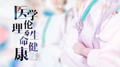 医学伦理与生命健康