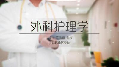 外科护理学(右江民族医学院)