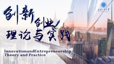 创新创业理论与实践(西安工业大学)