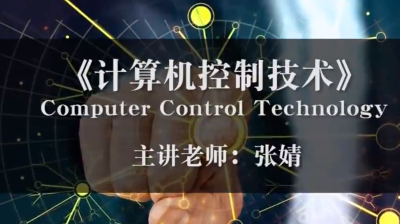 计算机控制技术