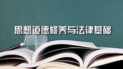 思想道德修养与法律基础(陕西交通职业技术学院)