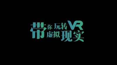 带你玩转VR虚拟现实