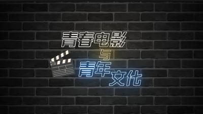 青春电影与青年文化
