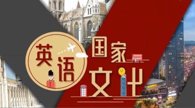 英语国家文化(山东大学(威海))