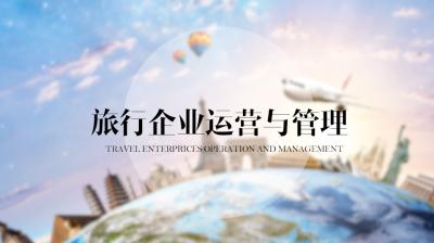 旅行企业的运营与管理