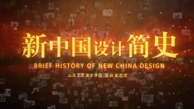 新中国设计简史智慧树见面课答案