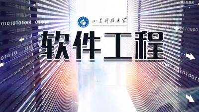 软件工程(山东科技大学)