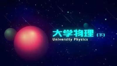 大学物理(下)(北京工业大学)网络课答案