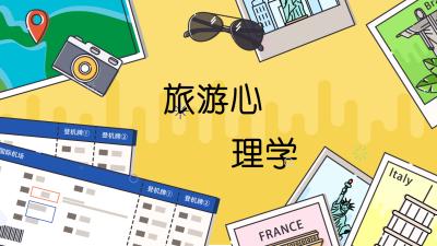 旅游心理学(九江职业大学)