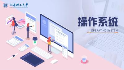 智慧树操作系统(上海理工大学)期末答案