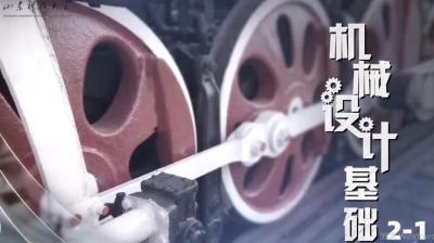 机械设计基础(2-1)