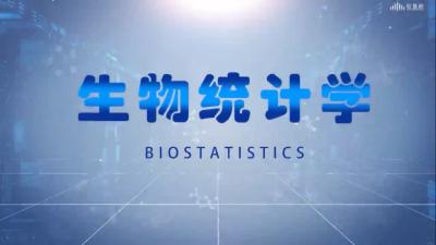 生物统计学