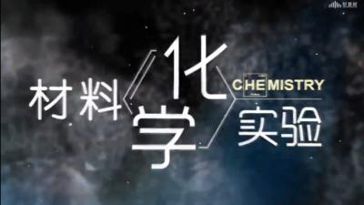 智慧树材料化学实验考试答案