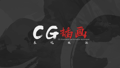 CG插画表现技法