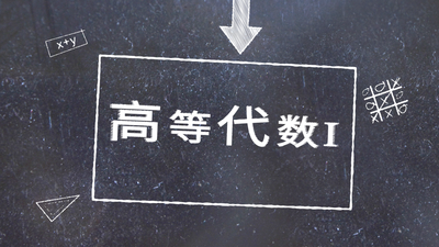 高等代数 (山东理工大学)