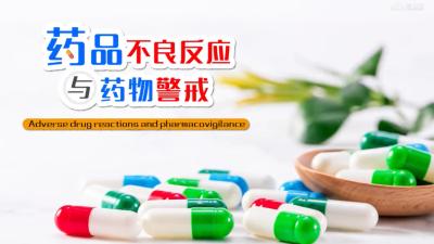 药品不良反应与药物警戒