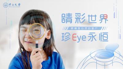 """智慧树""""睛""""彩世界,珍""""Eye""""永恒答案2020"""