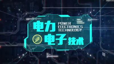 电力电子技术(广东工业大学)