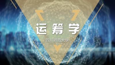 运筹学(四川师范大学)教程考试答案2020