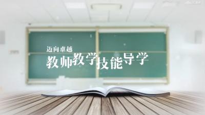 迈向卓越:教师教学技能导学