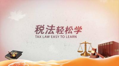税法轻松学