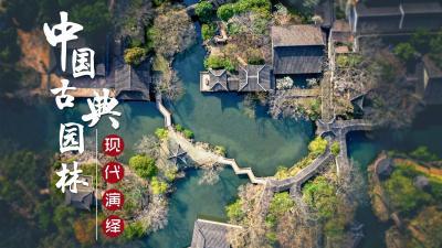 中国古典园林现代演绎