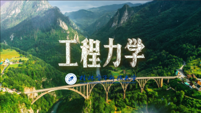 工程力学(桂林电子科技大学)