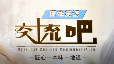 原味英语交流吧