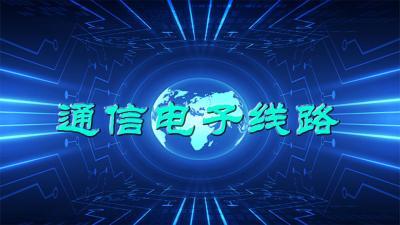 通信电子线路(哈尔滨工程大学)