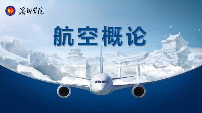 航空概论(山东联盟)