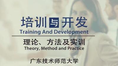 培训与开发理论、方法及实训