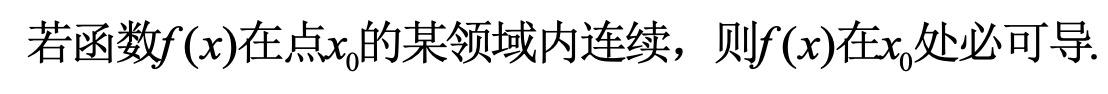 2021知到答案 高等数学(西安科技大学) 完整智慧树网课章节测试答案
