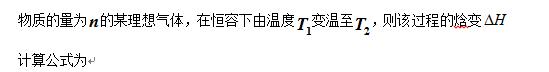 2021知到答案 物理化学(上)(天津大学版) 完整智慧树网课章节测试答案