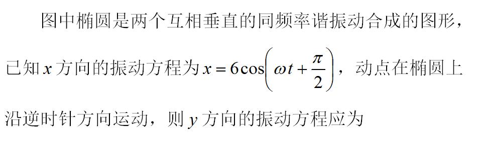 2021知到答案 大学物理(下)2018秋冬 完整智慧树网课章节测试答案