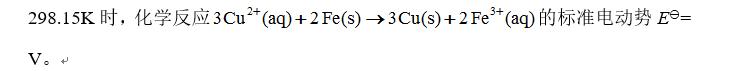 2021知到答案 物理化学(下) 完整智慧树网课章节测试答案