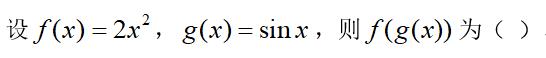 2021知到答案 高等数学(上)2006257 完整智慧树网课章节测试答案