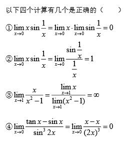 2021知到答案 高等数学(上)-经管类 完整智慧树网课章节测试答案
