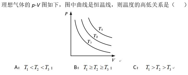 2021知到答案 物理化学(上)(华东理工大学版) 完整智慧树网课章节测试答案