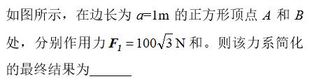 2020知到答案 理论力学(西安交通大学版) 完整智慧树网课章节测试答案