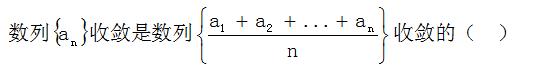 2021知到答案 数学分析(长春师范大学版) 完整智慧树网课章节测试答案