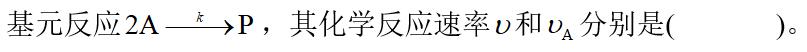 2020知到答案 物理化学(下)(华东理工大学) 完整智慧树网课章节测试答案