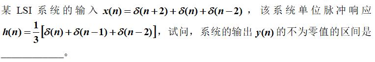2021知到答案 数字信号处理2049823 完整智慧树网课章节测试答案