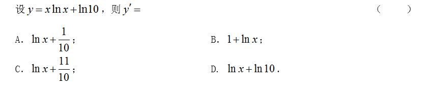 2021知到答案 医用高等数学(山东联盟) 完整智慧树网课章节测试答案