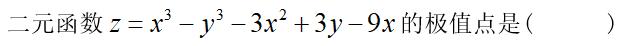 2021知到答案 高等数学(下)-经管类(上海海洋大学)2061029 完整智慧树网课章节测试答案