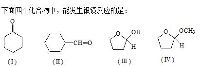 2021知到答案 有机化学(下)(中国药科大学) 完整智慧树网课章节测试答案
