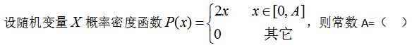 2021知到答案 概率论与数理统计(黑龙江八一农垦大学) 完整智慧树网课章节测试答案