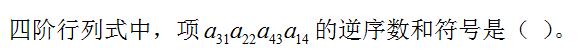 2021知到答案 线性代数(19春夏学期) 完整智慧树网课章节测试答案
